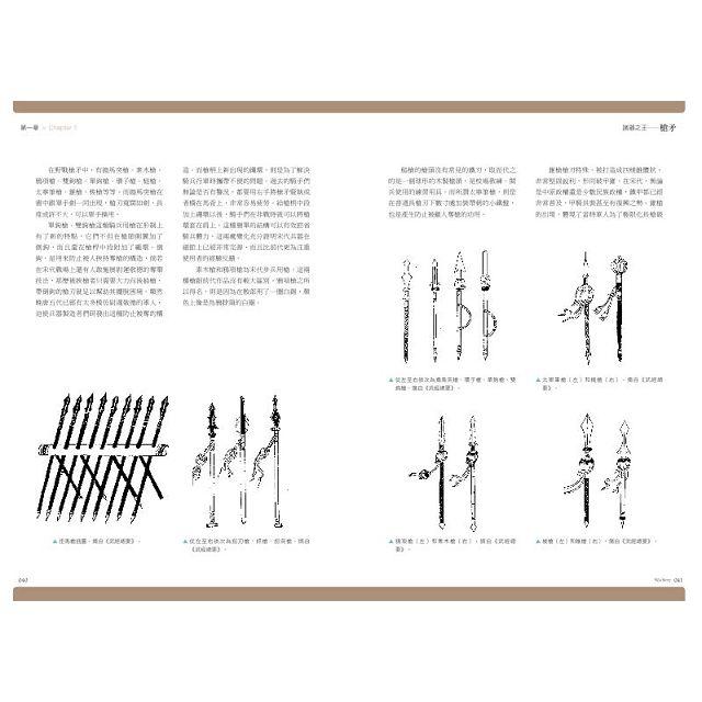 戰略.戰術.兵器事典Vol.23 中國實戰兵器圖鑑 6