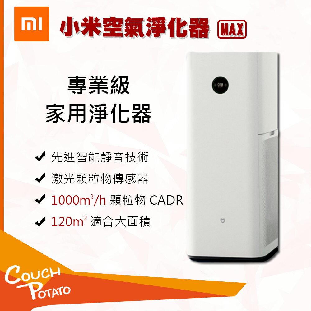 【MI】米家空氣淨化器MAX 小米空氣淨化器 小米 Pro 2S 空氣清淨機 (內附濾芯) 清淨機 淨化器 官方正品 台灣出貨