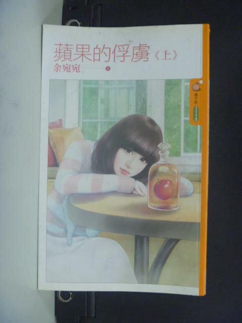 【書寶二手書T7/言情小說_KGF】蘋果的俘虜_上_餘宛宛