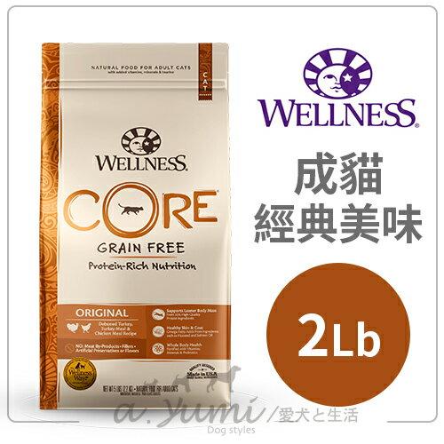 Wellness-Core無穀系列-成貓-經典美味2磅貓飼料