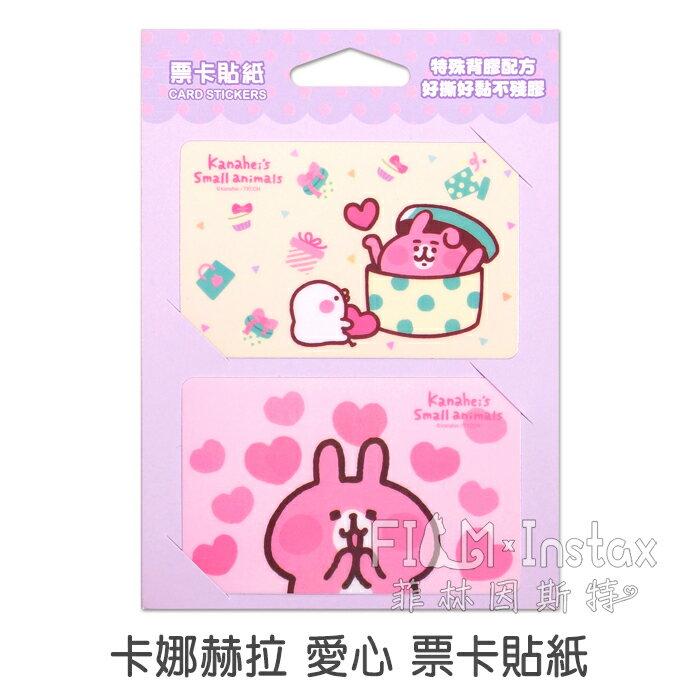 Kanahei 【 卡娜赫拉 愛心 票卡貼紙 】 正版授權 兔兔 P助 悠遊卡貼 菲林因斯特 - 限時優惠好康折扣