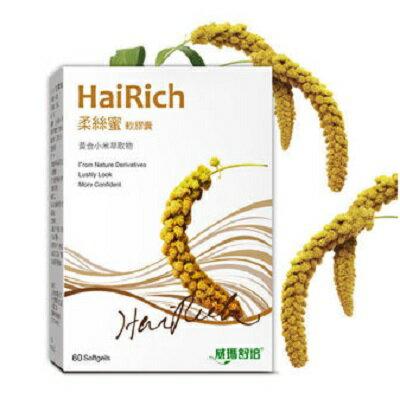 【威瑪舒培】HarRich 柔絲蜜軟膠囊 60粒 /盒 (和德藥局)