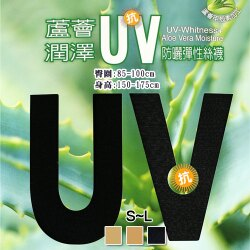 【esoxshop】蘆薈潤澤 抗UV 防曬 彈性絲襪 台灣製 蒂巴蕾