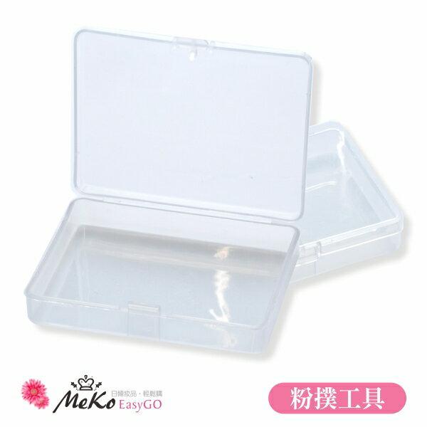 MEKO 粉撲盒 C-049/粉撲收納盒