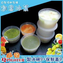 派樂QPiloter -製冰盒(碗)X9+贈衛生保鮮蓋X9 自製果汁水果冰磚 SGS 適用派樂/全佳豪刨冰機-製冰收納