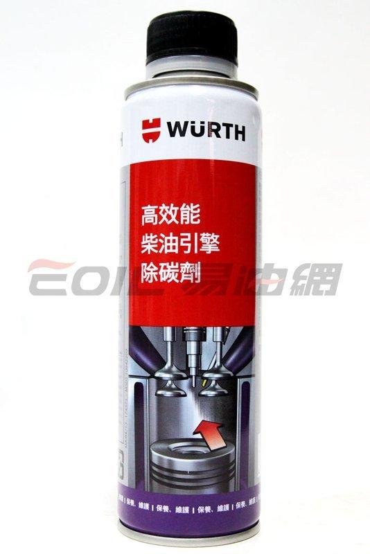 WURTH 福士 高效能柴油引擎除碳劑 正公司貨 (5861 012 300)