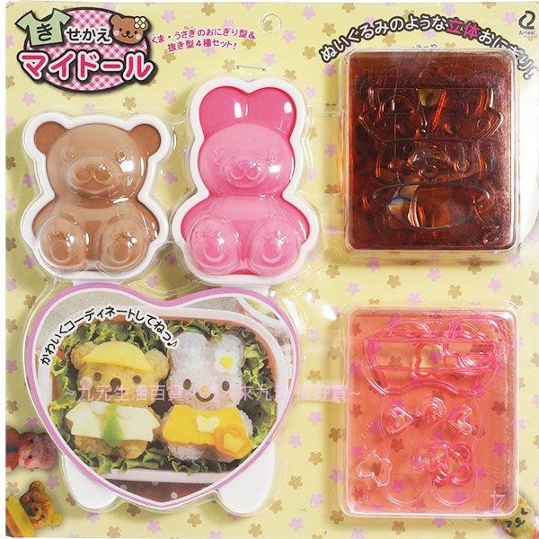 【九元生活百貨】 熊熊兔兔飯團模具組合 造型便當