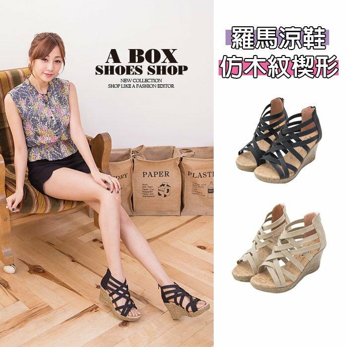 【KD860】MIT台灣製 韓版交叉繞帶皮革前2後8CM厚底楔型仿木紋拉鍊羅馬涼鞋 2色