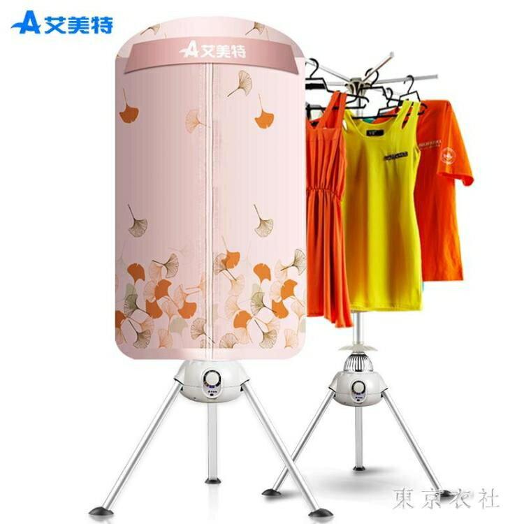 220V 烘干機家用速干衣圓形干衣機寶寶衣服可折疊收納小型烘衣機  LN3152