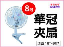 <br/><br/> 【尋寶】8吋夾扇 27W 三片扇葉 二段風速調整 高密度護網 電風扇 電扇 涼風扇 辦公室 掛扇 台灣製 BT-807A<br/><br/>