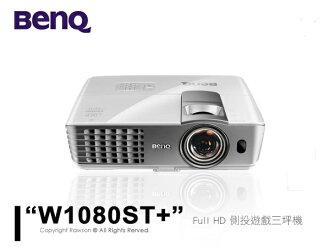 ★杰米家電☆ BenQ W1080ST+ Plus 1080P 投影機 支援3D
