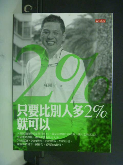 ~書寶 書T2/財經企管_GQS~只要比別人多2^%就 _蘇國垚 ~  好康折扣