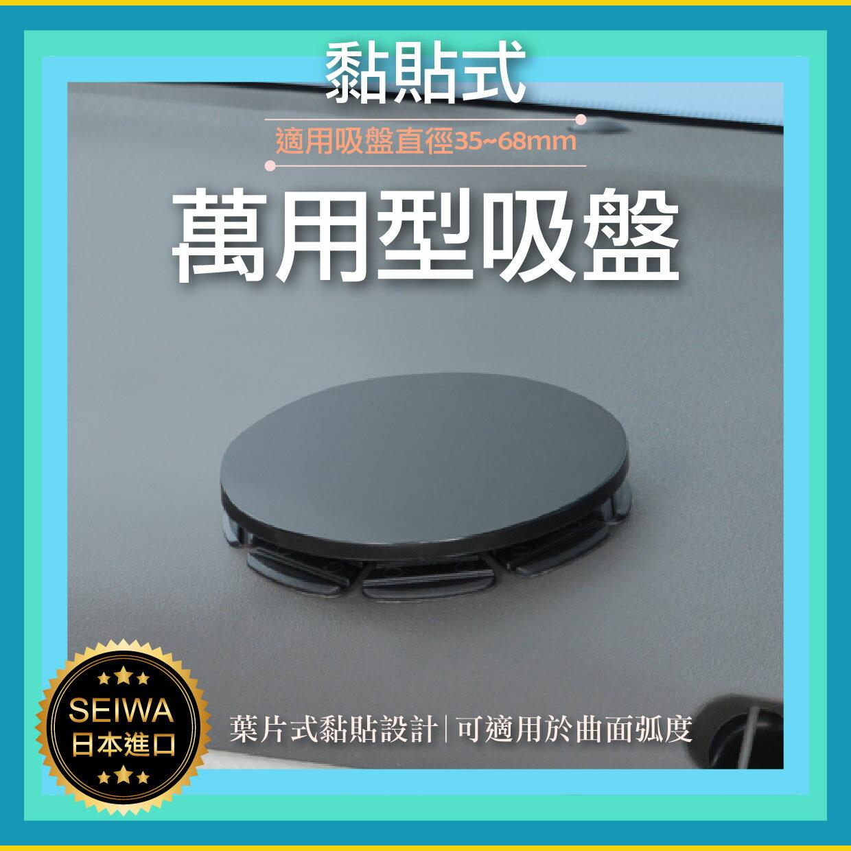 e系列【日本SEIWA 黏貼式萬用型吸盤】專用手機架圓盤座