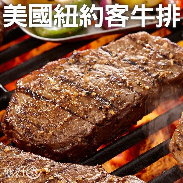 ❄極好食❄【富嫩嚼勁】美國紐約客牛排150g±10%片