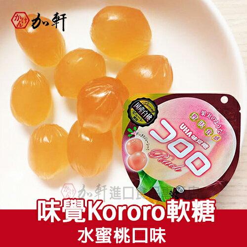 《加軒》日本UHA味覺糖 Kororo水蜜桃軟糖【超值特價】