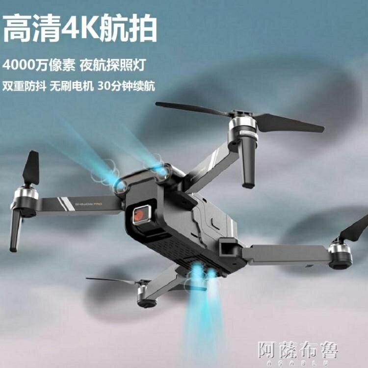 「樂天優選」無人機 無人機4K高清防抖云台專業GPS航拍大型2000米飛行器無刷折疊四軸