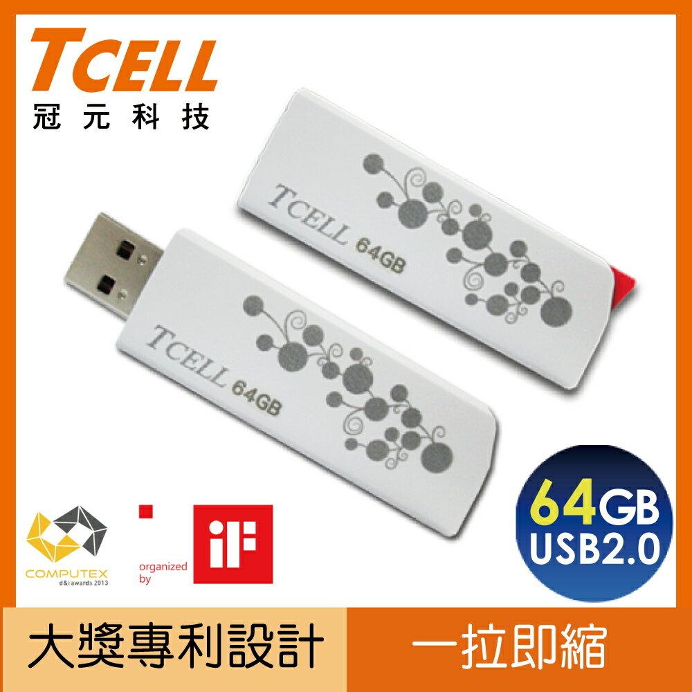 TCELL 捉迷藏 64GB隨身碟-白【三井3C】