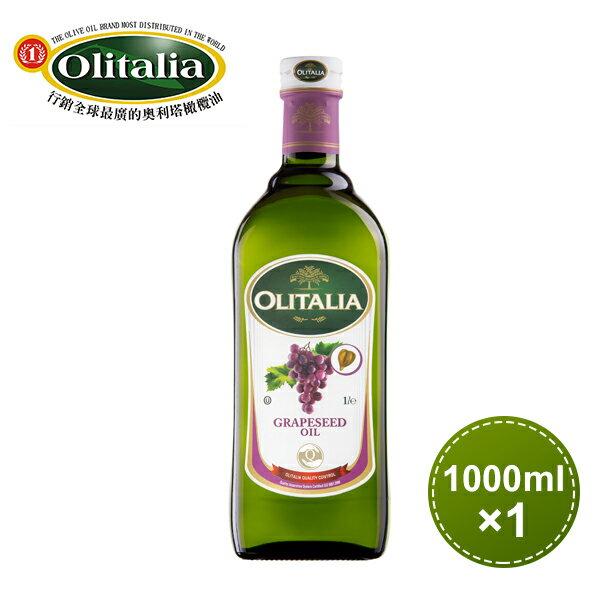 ~奧利塔~olitalia葡萄油1000m ^~1瓶 ^(A210004^) ~  好康折