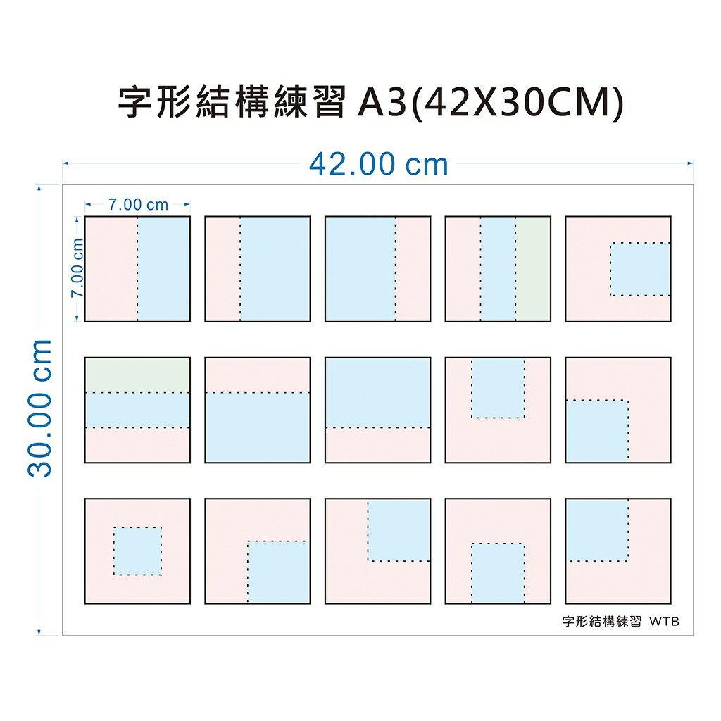 【WTB教具】 字形結構練習 A3(42x30cm)  磁鐵白板 /國字結構/字形結構/練字/教具/教學