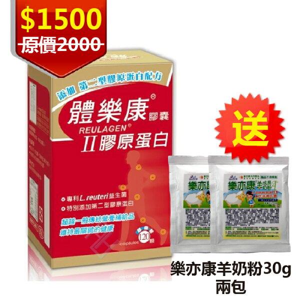 [贈樂亦康成長羊奶粉30g*2]景岳體樂康120顆盒二型膠原蛋白【可配合低溫配送】