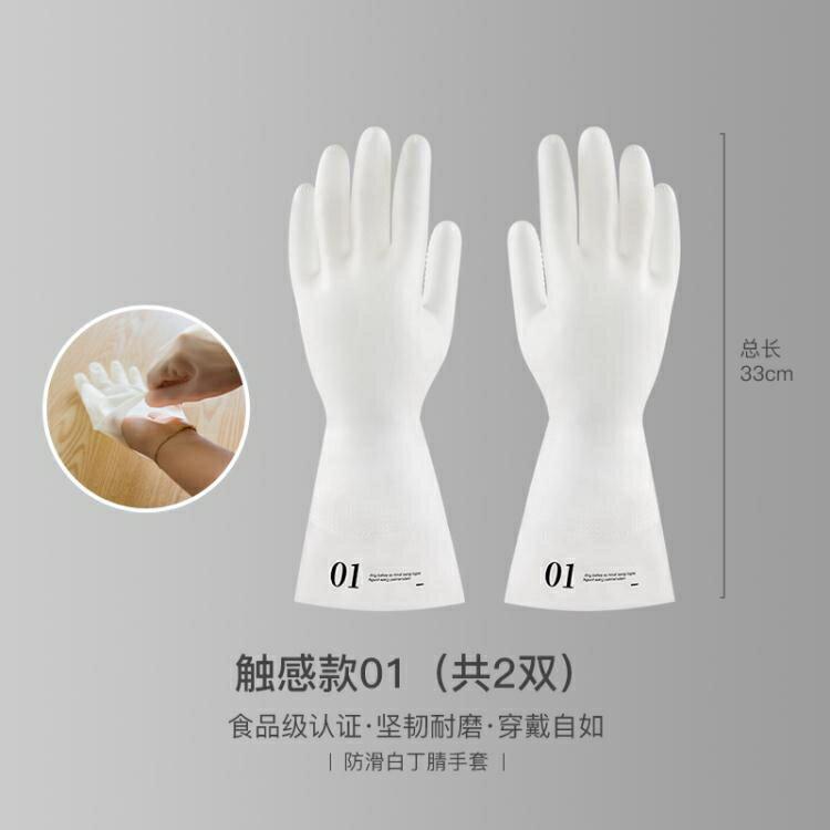 手套 加厚耐用型丁腈橡膠手套女家務塑膠家用廚房洗碗洗衣服防水刷碗