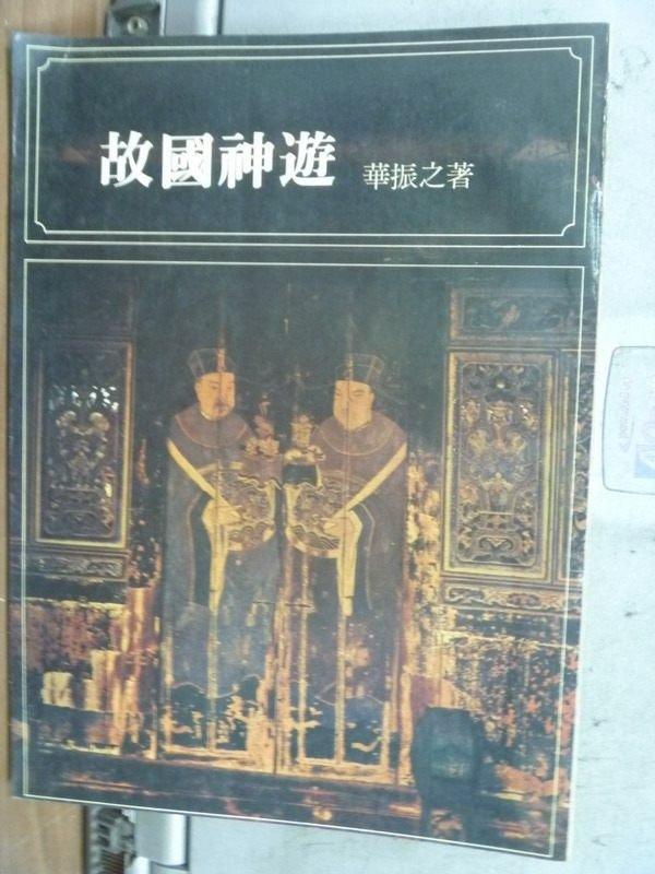 【書寶二手書T7/地理_HLE】故國神遊_第三集_華振之_民65年初版