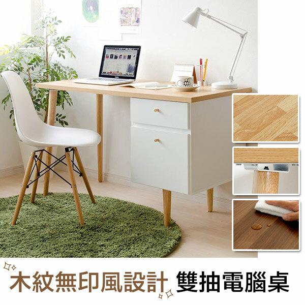 日本 / 電腦桌 / 桌椅 / 抽屜式 亞瑟雙抽電腦桌 MIT台灣製 完美主義 居家生活節 【X0008】 2