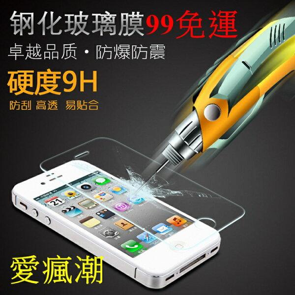 【愛瘋潮】99免運ViVOX21超強防爆鋼化玻璃保護貼(非滿版)螢幕保護貼