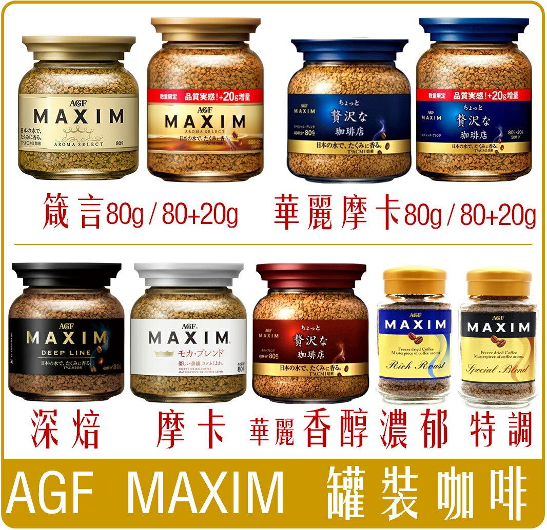 《Chara 微百貨》日本 AGF MAXIM 箴言 咖啡 罐裝 80g 65g 摩卡 深焙 香醇 金色 金咖 特調