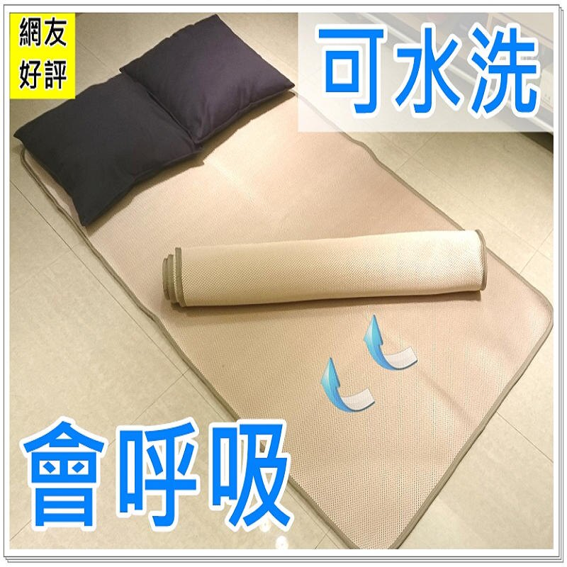 3D立體彈簧透氣涼墊 透氣床墊 可水洗 取代麻將涼蓆 竹蓆 單人涼蓆 雙人涼蓆 雙人加大涼蓆【老婆當家】