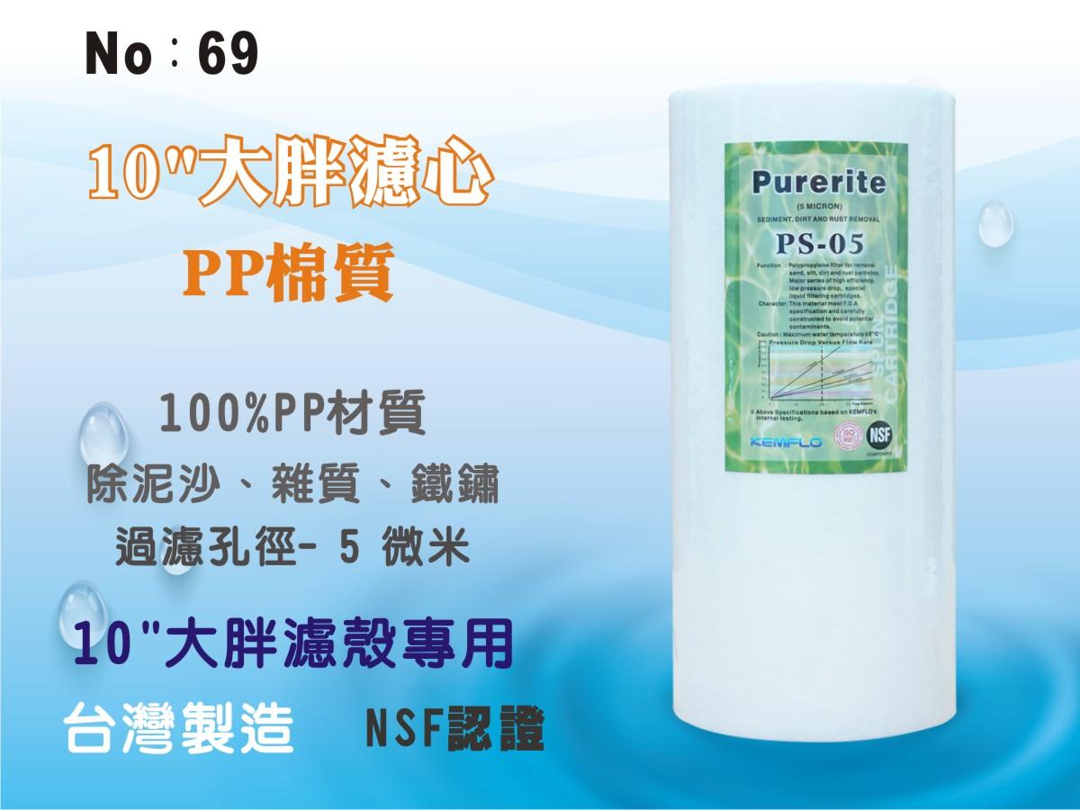 【龍門淨水】10吋大胖NSF-PP5m綿質濾心 餐飲濾水器 淨水器 水族箱 RO純水機 飲水機(貨號69)