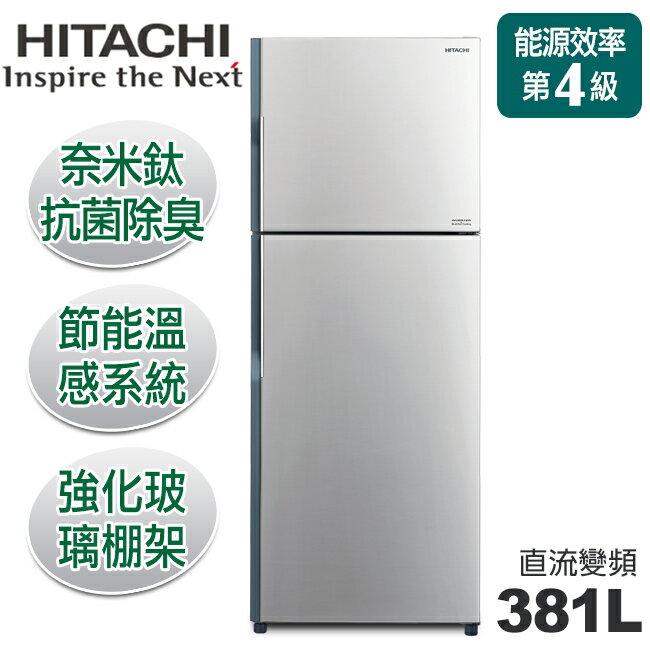 【日立HITACHI】直流變頻381L。二門冰箱。典雅銀/(RV399/RV399_SLS)