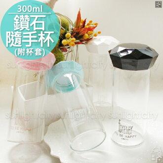 日光城。鑽石玻璃隨手杯(附杯套) 300ml,隨行杯隨手杯隨身杯外出杯水杯水瓶飲料瓶創意飲料瓶鑽石瓶