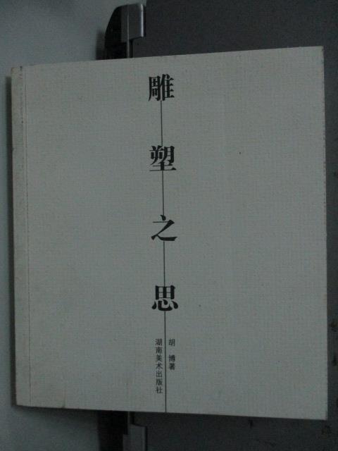 【書寶二手書T1/藝術_LMT】雕塑之思_胡博_簡體