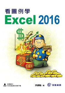 看圖例學Excel2016