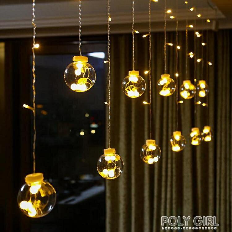 限時下殺-LED圓球小彩燈閃燈串燈婚慶房間布置裝飾燈窗簾掛燈滿天星星燈串 夏季新品