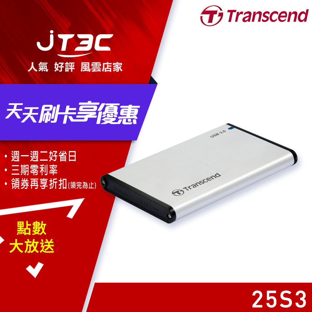 【領券最高折200+點數大回饋】Transcend 創見 StoreJet 25S3 USB 3.1 StoreJet 2.5吋硬碟外接盒