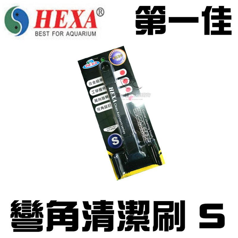 [第一佳 水族寵物] 台灣HEXA海薩 彎角清潔刷 S