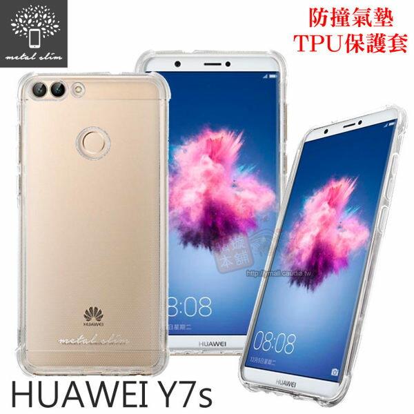 【愛瘋潮】99免運Metal-SlimHUAWEI華為Y7s防撞氣墊TPU手機保護套軟殼手機套保護套