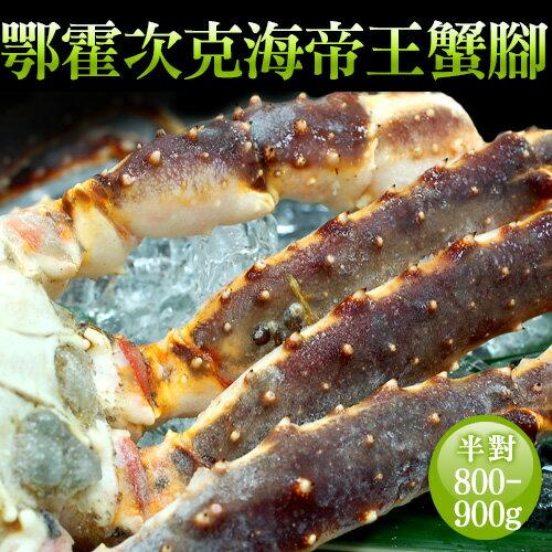 【築地一番鮮】頂級鄂霍次克海生凍鱈場蟹腳(800-900g/半對)