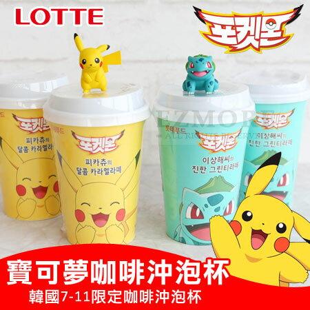 韓國限定 lotte樂天 寶可夢咖啡沖泡杯 20g 皮卡丘 妙蛙種子 神奇寶貝 咖啡 隨身杯 沖泡杯【N102037】