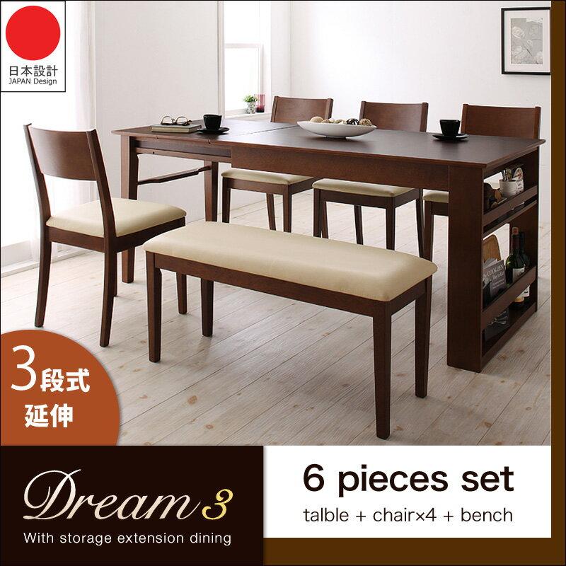 【日本林製作所】Dream.3附收納架三段式延伸餐桌椅6件組(餐桌+餐椅x4+長凳)