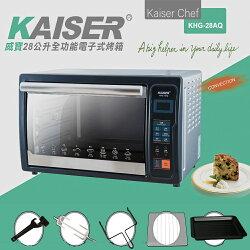 【威寶家電】KAISER威寶全功能電子烤箱 (KHG-28AQ)