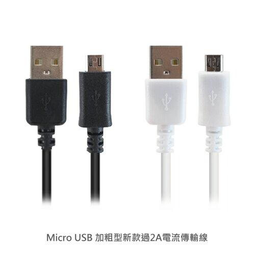 【A-HUNG】加粗型新款過2A電流 Micro USB 傳輸線 1米 1.5米 安卓手機平板 快充線 快速充電線