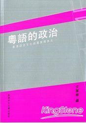 粵語的政治:香港語言文化的異質與多元