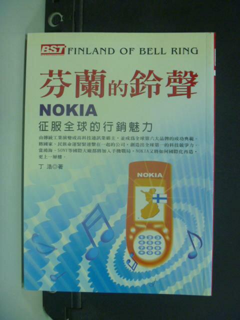 【書寶二手書T9/財經企管_GDK】芬蘭的鈴聲--NOKIA征服全球的行銷魅力_丁浩