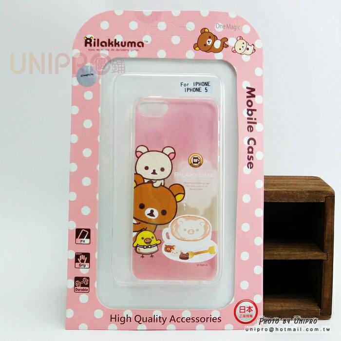 【UNIPRO】Apple iPhone 5 5S SE 下午茶拉拉熊 TPU 手機殼 San-X正版授權 i5S