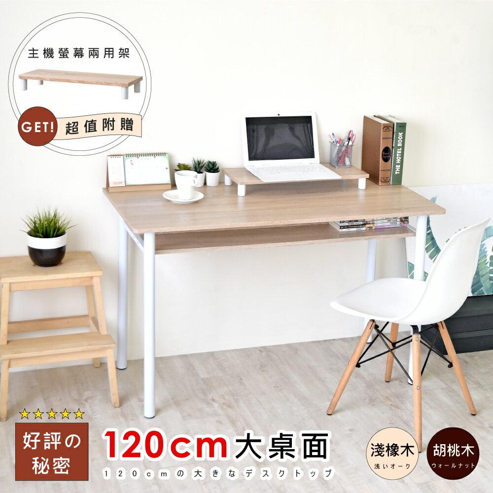 《HOPMA》書桌/電腦桌/DIY 多功能巧收圓腳工作桌(附主機架) E-D320