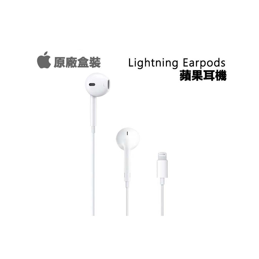 【iPhone 7】i7 原廠盒裝 Lightning 耳機 Earpods 送收納盒+i線套Tunes 配件
