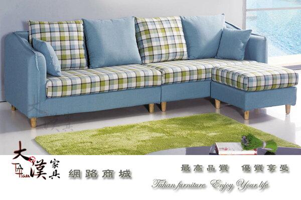 【大漢家具】L型布面藍色沙發組
